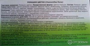 Ромашка аптечная: лечебные свойства и инструкция по применению