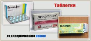 Эффективные таблетки от аллергического кашля для детей и взрослых