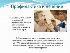 Особенности лечения и профилактика хронического тонзиллита