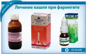 Как лечить кашель при ларингите: народное и медикаментозное лечение