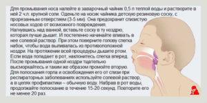 Что делать если из носа течет вода? Причины и методы лечения