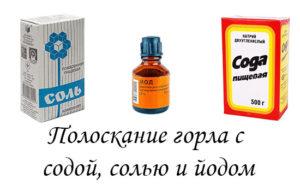 Полоскание горла содой и солью действие раствора и способы его приготовления