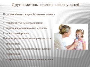 Советы родителям: чем лечить кашель у ребенка 6 месяцев