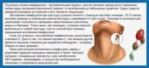 Медикаментозное и народное лечение лимфатических узлов на шее