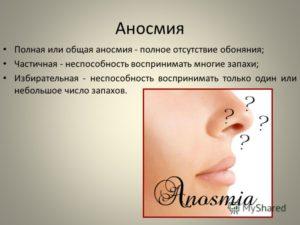 Причины отсутствия обоняния и методика лечения аносмии