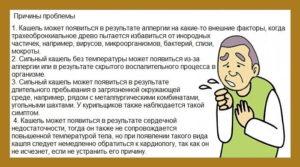 Причины возникновения и методы лечения сильного кашля