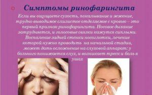 Назофарингит: причины возникновение, симптомы, диагностика и лечение заболевания