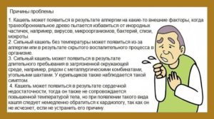 Причины затяжного кашля и чем лучше его лечить