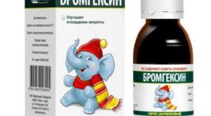 Бромгексин сироп детский: инструкция по применению муколитика