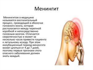 От чего бывает менингит и чем он опасен?