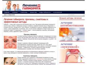 Гайморит у взрослых симптомы, диагностика, лечение и профилактические методы