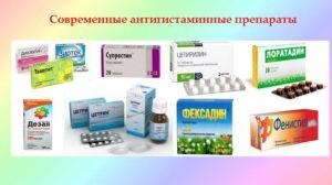 Лекарство Зиртек антигистаминный и противоаллергический препарат
