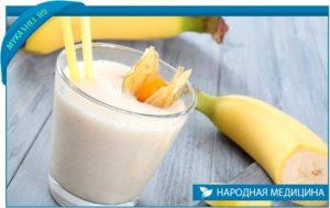 Банан с молоком эффективное народное средство от кашля