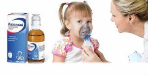 Ингаляции Лазолваном ребенку: приготовление раствора и процедура ингаляции