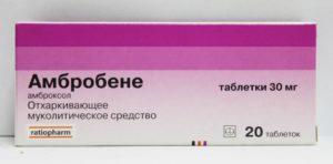 Таблетки Амбробене: назначение, дозировка и аналоги