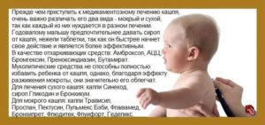 У ребенка сильный влажный кашель: эффективные методы лечения