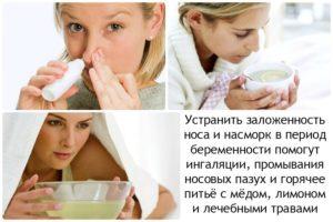 Быстрое средство от насморка: ингаляции, промывание носа, медикаментозное и народное лечение