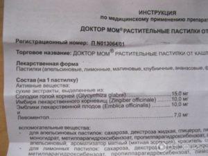 Доктор Мом пастилки, свойства, правила применения и отзывы о препарате