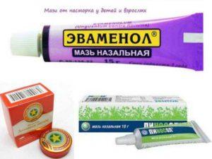 Самая эффективная мазь от простуды в носу