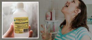 Как полоскать горло перекисью водорода: основные рекомендации