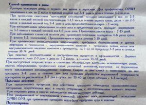Инструкция к препарату Деринат: назначение, дозировка и побочные действия