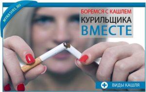 Кашель от курения как избавиться: лучшие советы и народные рецепты