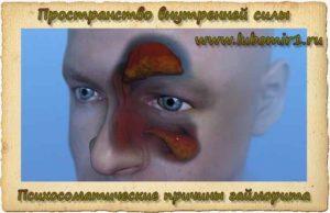 Психосоматика и гайморит: причины и лечение