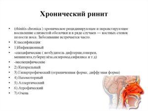 Ринит что это: виды, формы, лечение и осложнения
