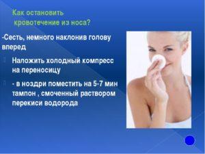 Как можно быстро и эффективно остановить носовое кровотечение