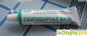 Скипидарная мазь от кашля: лечебный эффект и правила применения