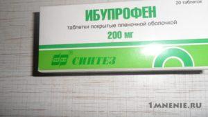От чего лекарство Ибупрофен и как правильно его принимать?