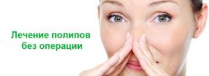 Эффективное лечение полипов в носу чистотелом