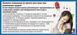 Эффективное лечение насморка при лактации