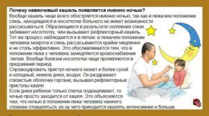 Почему ребенок кашляет только ночью причины и методы лечения ночного кашля