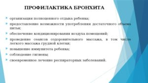 Профилактика обструктивного бронхита у детей: основные рекомендации