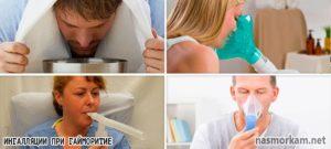 Ингаляции небулайзером при гайморите: лучшие лекарства и основные правила