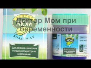 Можно ли принимать сироп от кашля Доктор Мом при беременности?