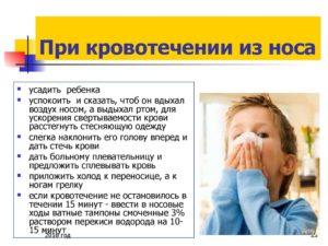 Как правильно и быстро остановить кровь из носа у ребенка?