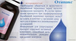 Как капать Отипакс? Назначение, применение и притивопоказания