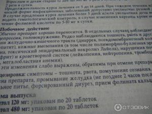 Бисептол 120: показания, противопоказания и побочные эффекты