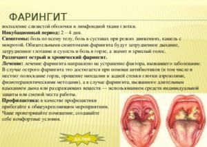 Признаки фарингита, диагностика и особенности лечения заболевания