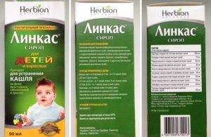 Линкас: назначение, дозировка и применение при беременности