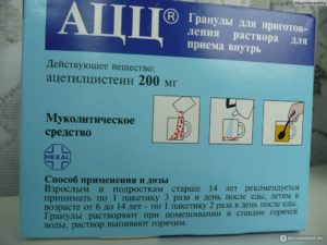 АЦЦ порошок: назначение и правильный способ применения