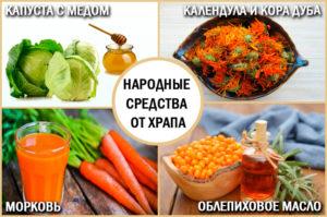 Лечение храпа народными средствами: лучшие советы и рецепты