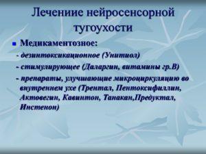 Нейросенсорная тугоухость I степени: причины, симптомы и лечение заболевания