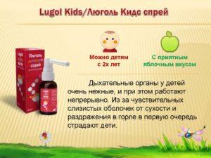 Люголь спрей для детей: назначение и особенности использования