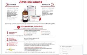 Уколы от кашля: назначение, виды и список лучших препаратов