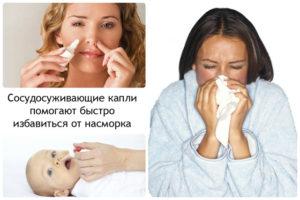 Как и чем лечить простуду в носу, чтобы быстро вылечить?