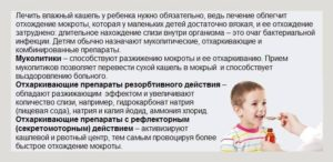 Чем лечить начинающийся кашель у ребенка: эффективные методы и профилактика
