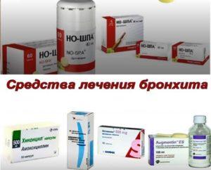 Самые эффективные лекарства при бронхите
